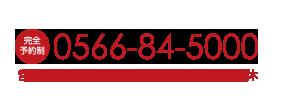 電話番号0566-77-1005